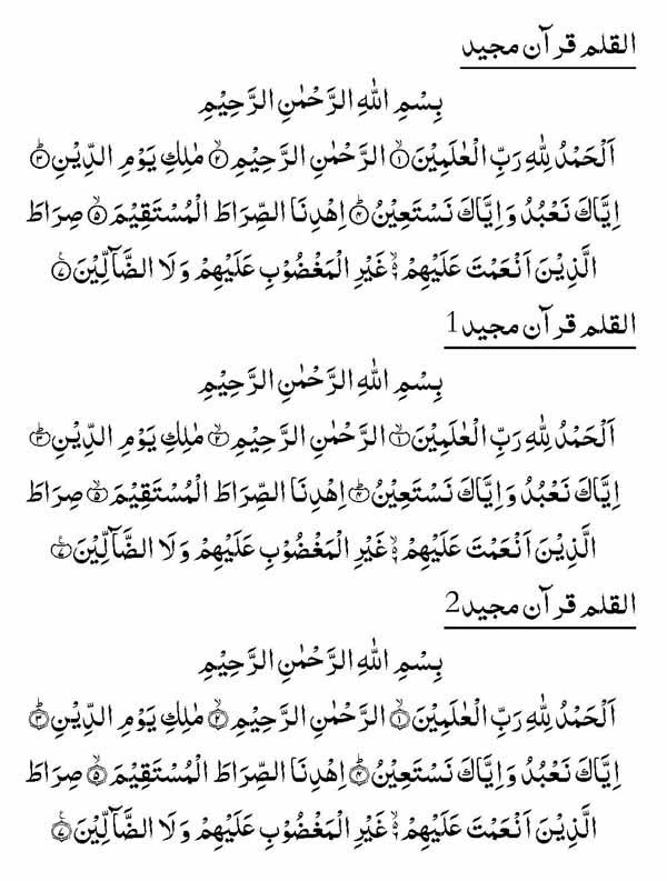 Quran Arabic Font - Nusagates