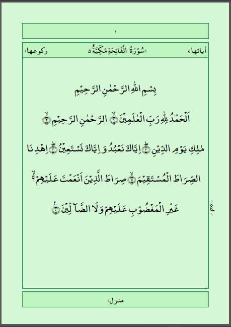 Quran PDF Files - Download Quran Text, PDF, Fonts, Scanned Mushafs