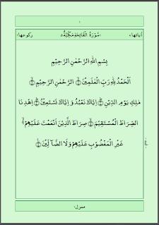 Quran PDF Files - Download Quran Text, PDF, Fonts, Scanned Mushafs