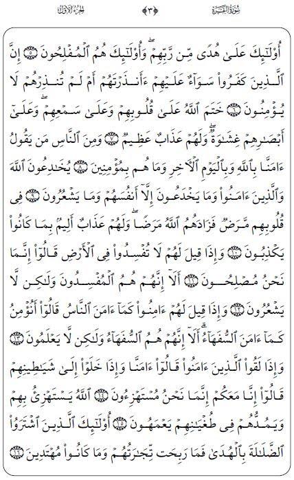 Quran - Mushaf-e-Madina