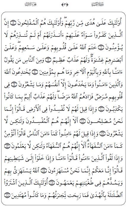 Surah Yaseen With Urdu Translation Pdf